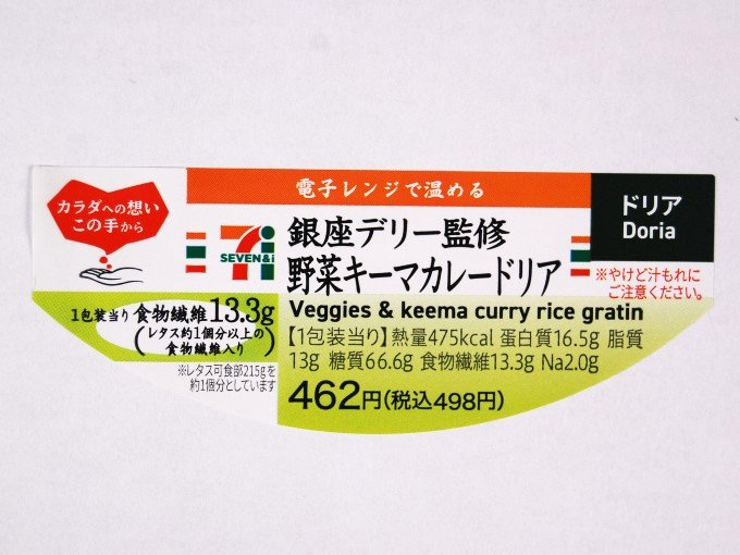 「銀座デリー監修 野菜キーマカレードリア」成分表の画像