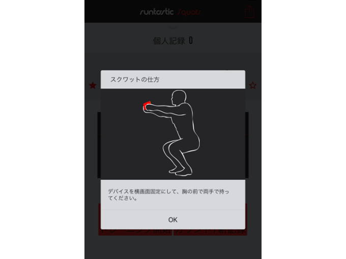 アプリ「Runtastic スクワット回数カウント」