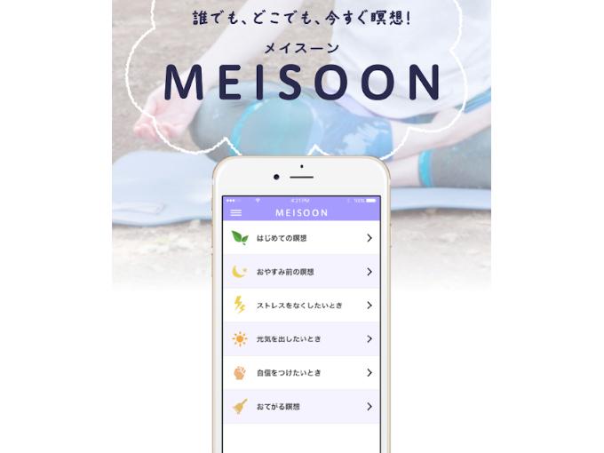 アプリMEISOON