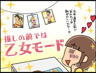 「乙女モード全開」で食事制限もラクラク!? プ女子ダイエット白書#3