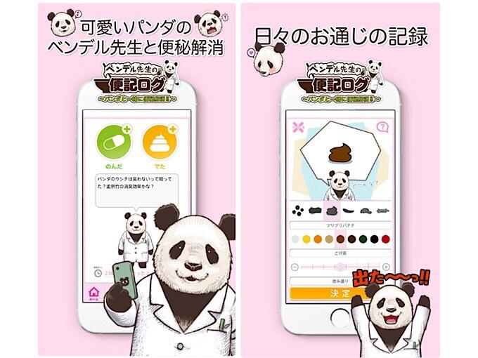 アプリ「便記ログ」のトップ画像