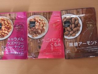 マツキヨの素材ナッツ菓子3種