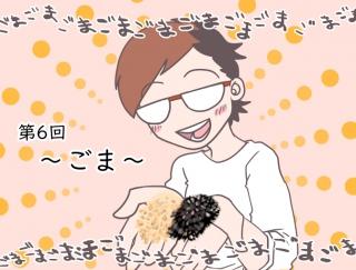うるおい&便秘解消に!ごまレシピを1週間チャレンジ【オトナのゆるビューティライフ】