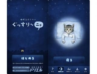 ねこキャラと睡眠の質をUP!眠りをグラフ化して記録するアプリ「ぐっすり~ニャ」