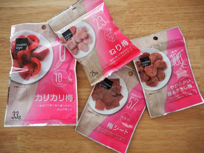 マツキヨ素材菓子梅4種のパッケージ