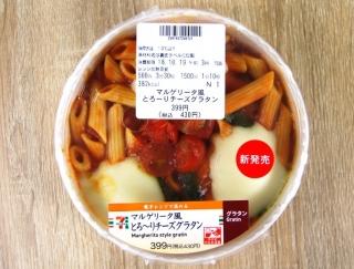 トマトの酸味とまろやかチーズが絶品!セブンの「マルゲリータ風とろーりチーズグラタン」