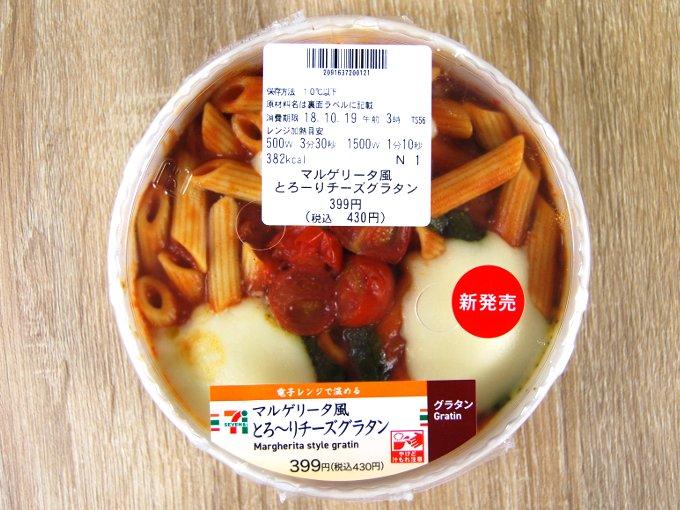 容器に入っている「マルゲリータ風とろーりチーズグラタン」の画像