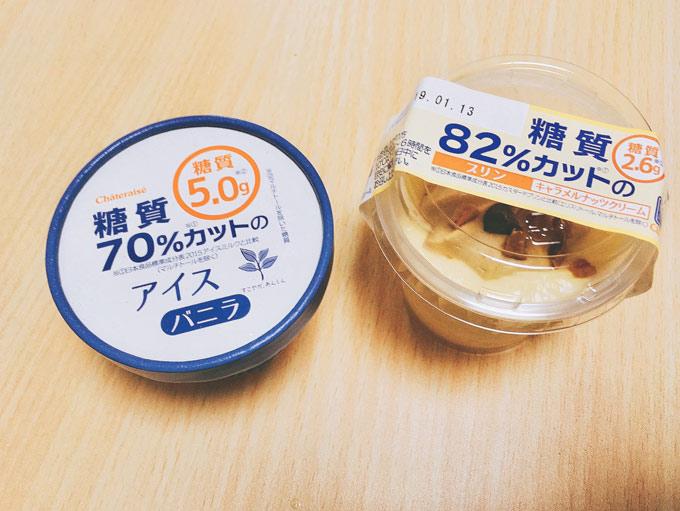 シャトレーゼ糖質70%カットのアイスと糖質82%カットのプリン