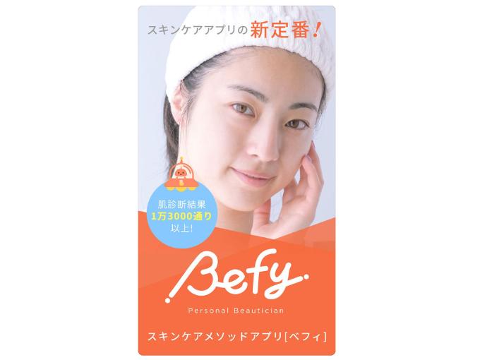 「Befy」を紹介している画像