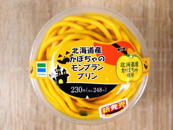 容器に入った「北海道産かぼちゃのモンブランプリン」