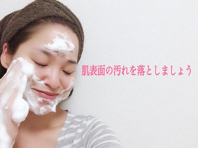 産毛処理の前にていねいに洗顔