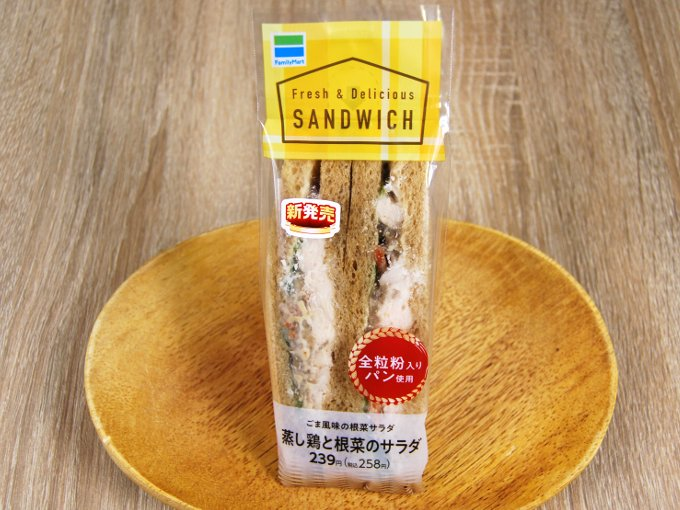 パッケージに入った「全粒粉サンド 蒸し鶏と根菜のサラダ」