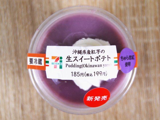 容器に入った「沖縄県産紅芋の生スイートポテト」の画像