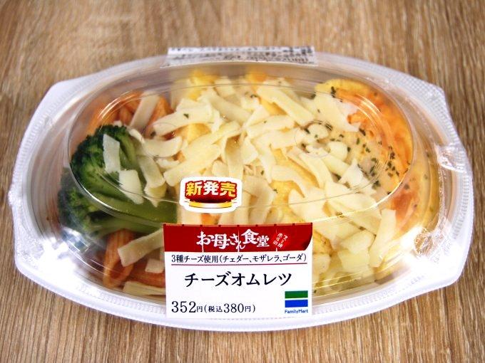 容器に入った「チーズオムレツ」の画像