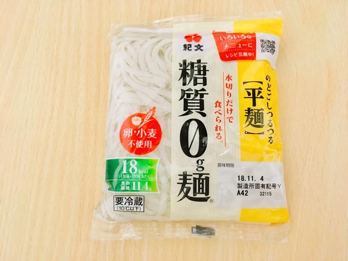 糖質0g麺 平麺タイプ