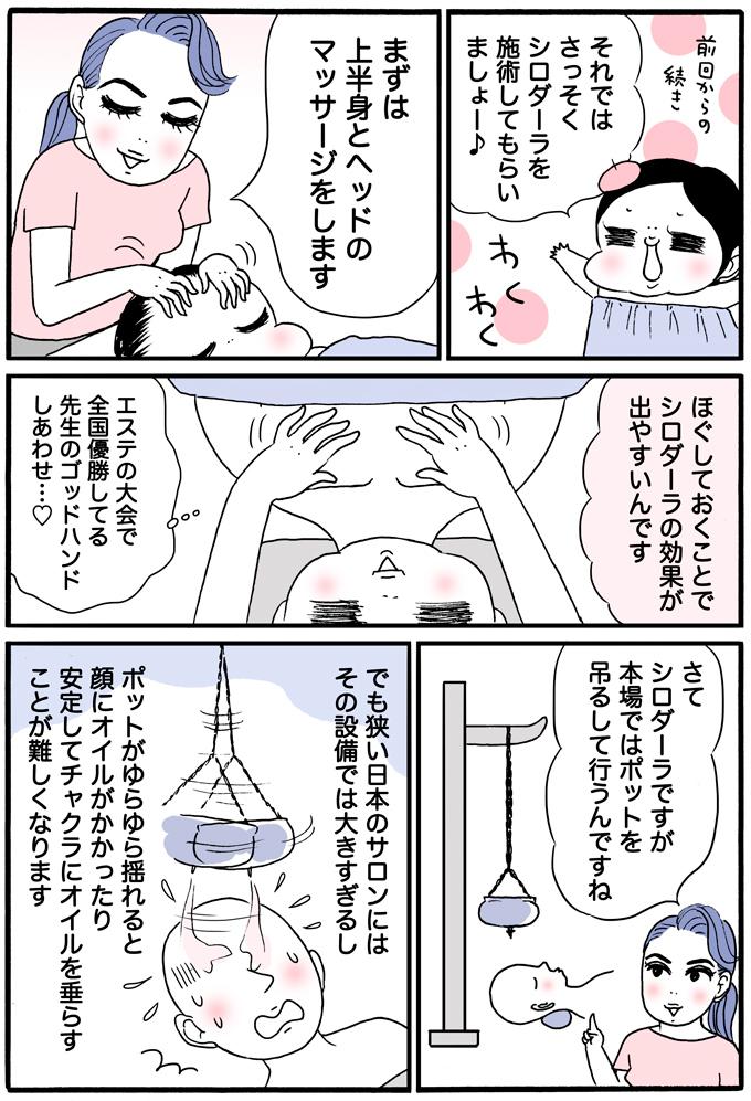 それではさっそくシロダーラを施術してもらいましょー♪まずは上半身とヘッドのマッサージをします ほぐしておくことでシロダーラの効果が出やすいんです エステの大会で全国優勝してる先生のゴッドハンドしあわせ・・・♡さてシロダーラですが本場ではポットを吊るして行うんですね でも狭い日本のサロンにはその設備では大きすぎるしポットがゆらゆら揺れると顔にオイルがかかったり安定してチャクラにオイルを垂らすことが難しくなります