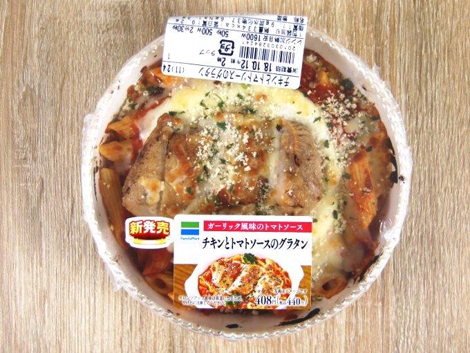 容器に入った「チキンとトマトソースのグラタン」の画像