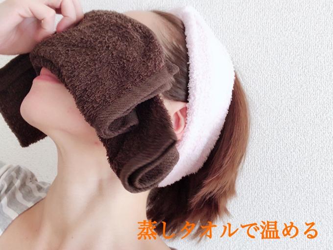 蒸しタオルで温めている