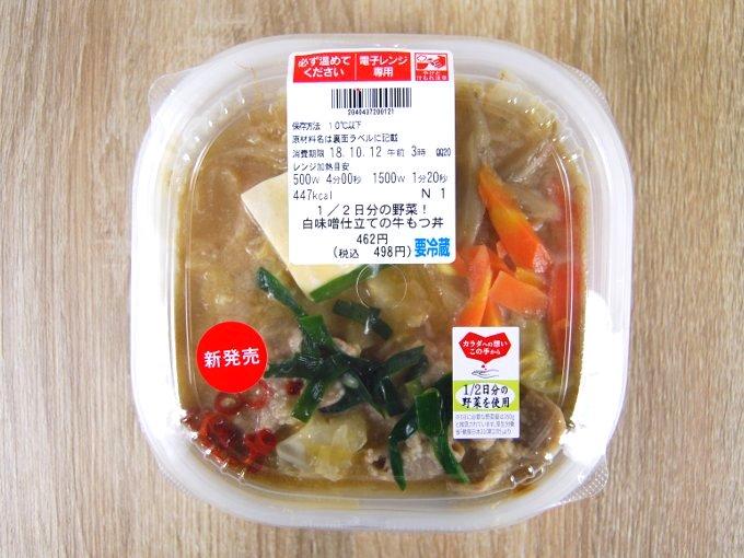 容器に入った「1/2日分の野菜! 白味噌仕立ての牛もつ丼」の画像