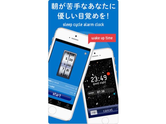 アプリ「快眠サイクル時計」