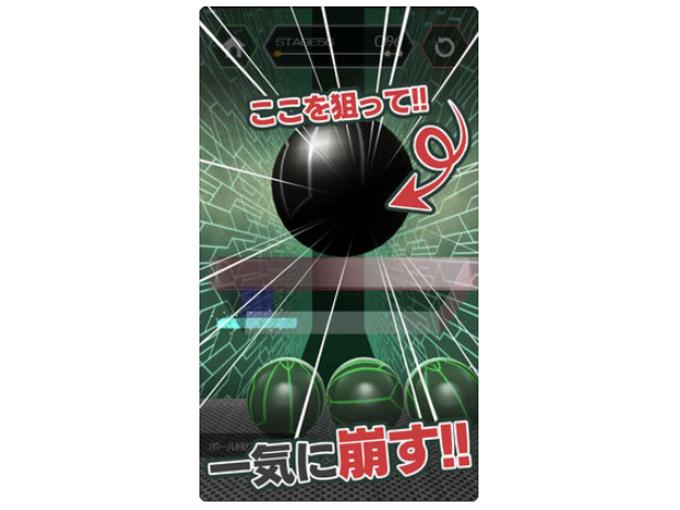 ゲームの説明がされているの画像