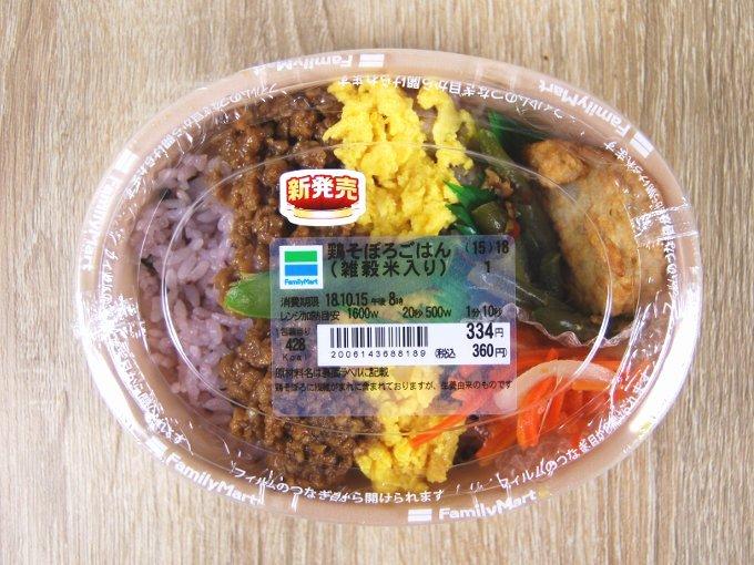 容器に入った「鶏そぼろごはん(雑穀米入り)」の画像