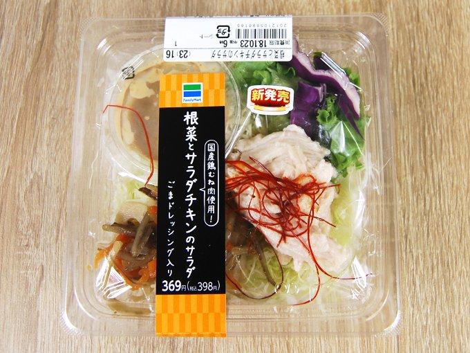 容器に入った「根菜とサラダチキンのサラダ」の画像