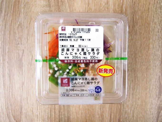 容器に入った「胡麻マヨ蒸し鶏のこんにゃく麺サラダ」の画像