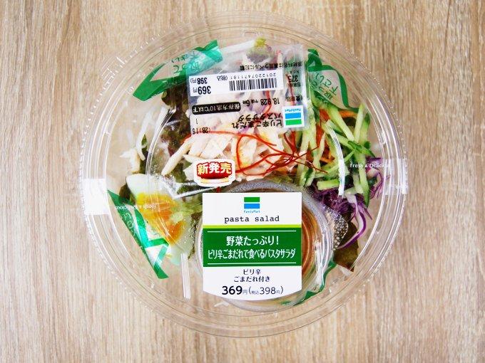 容器に入った「野菜たっぷり! ピリ辛ごまだれで食べるパスタサラダ」
