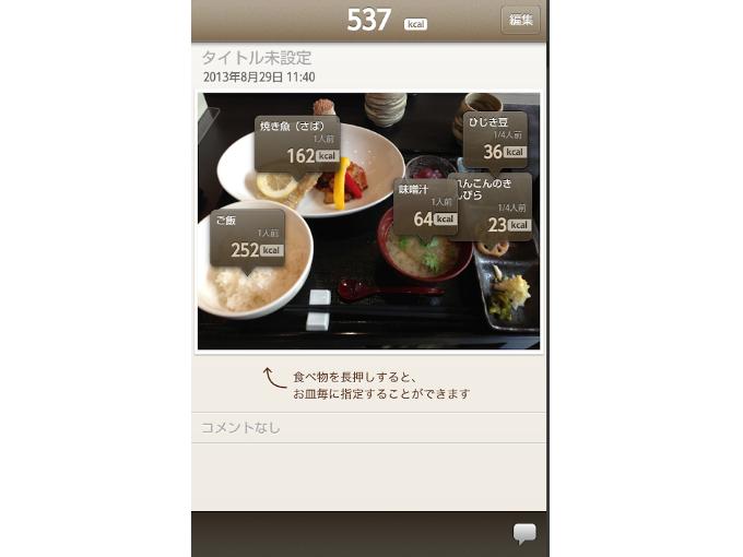 焼き魚定食のトータルカロリーが表示された画像