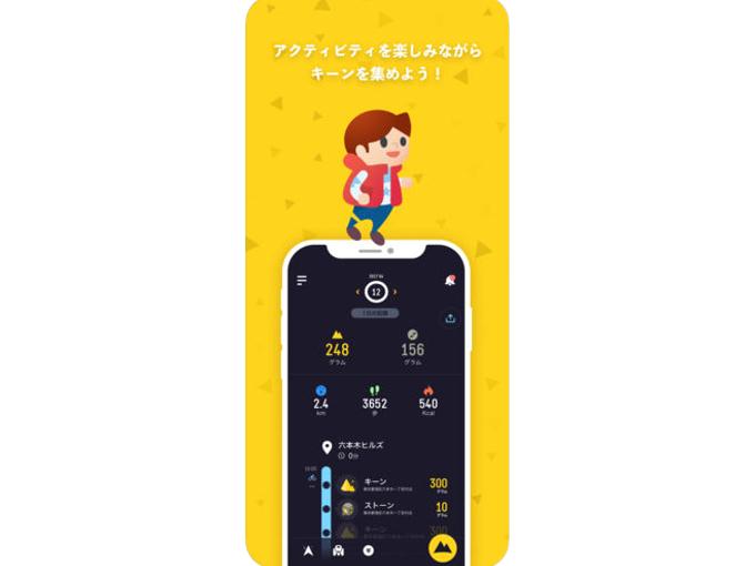 アプリのトップ画面が表示された画像