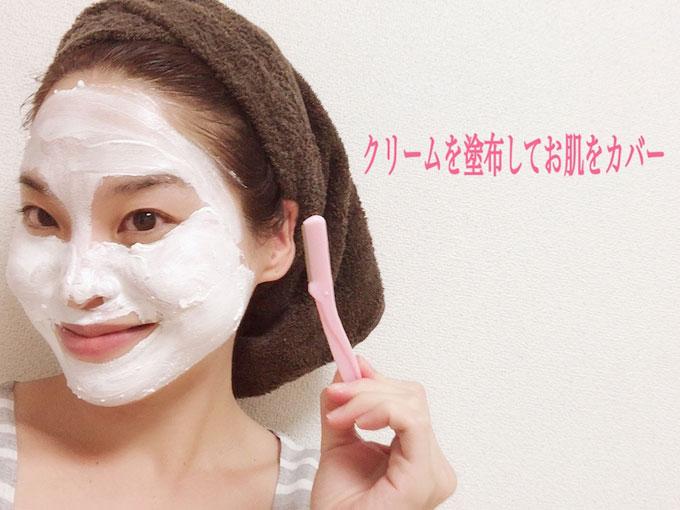 産毛処理の前にクリームを顔全体に塗る