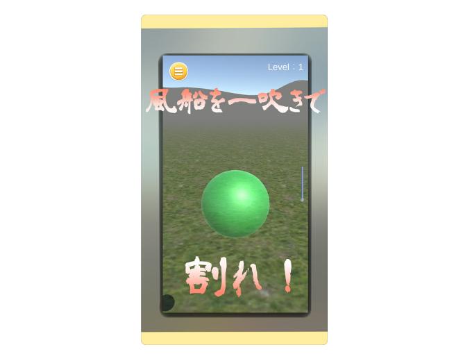 プレイ中の画像