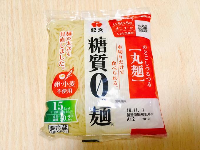 糖質0g麺 丸麺タイプ
