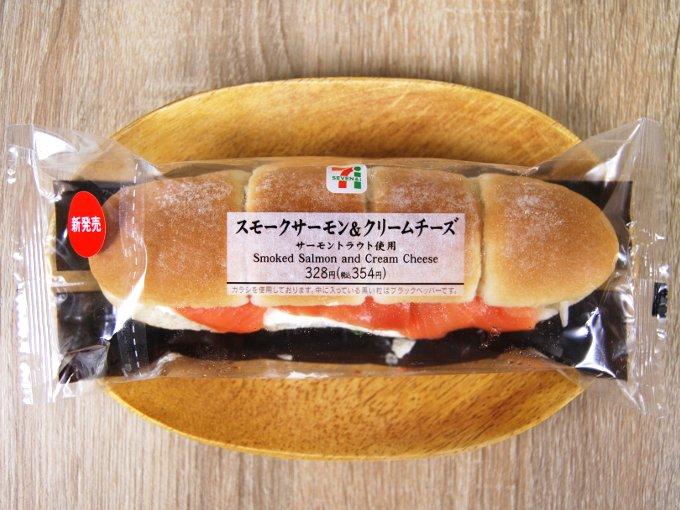 パッケージに入った「スモークサーモン&クリームチーズ」の画像