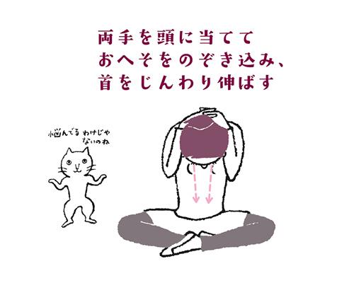 首のうしろ側のストレッチ