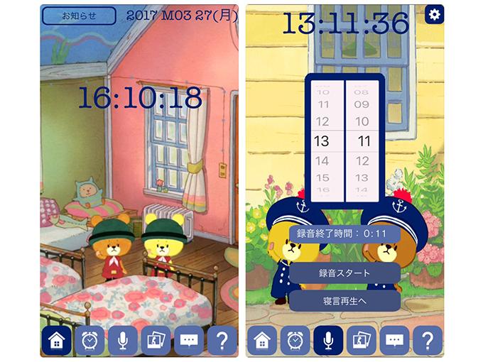 アプリ「がんばれ! ルルロロ 目覚まし時計」