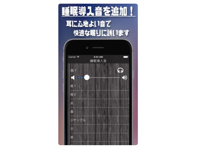 睡眠導入音設定画面の画像