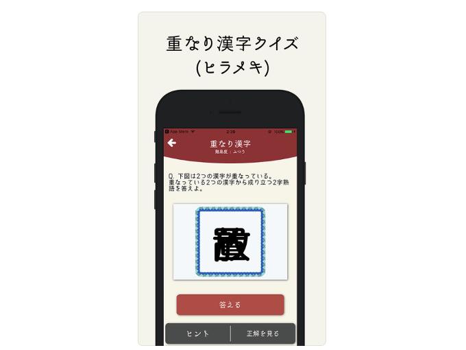 「重なり漢字クイズ」を表示した画像