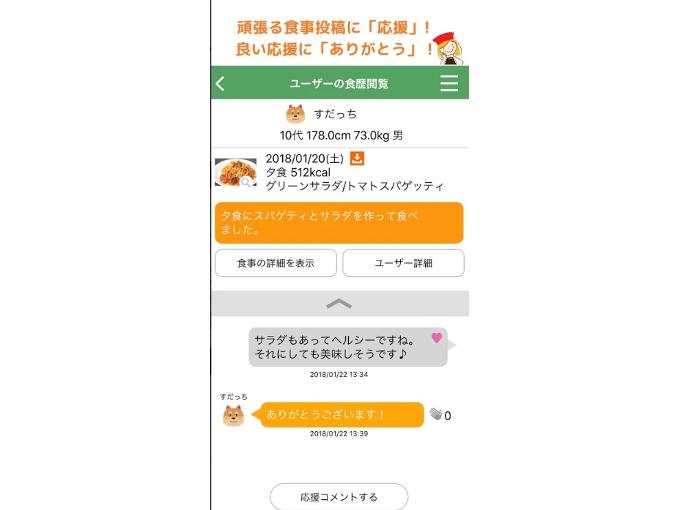 アプリに登録した食事のアドバイスをもらっている画像