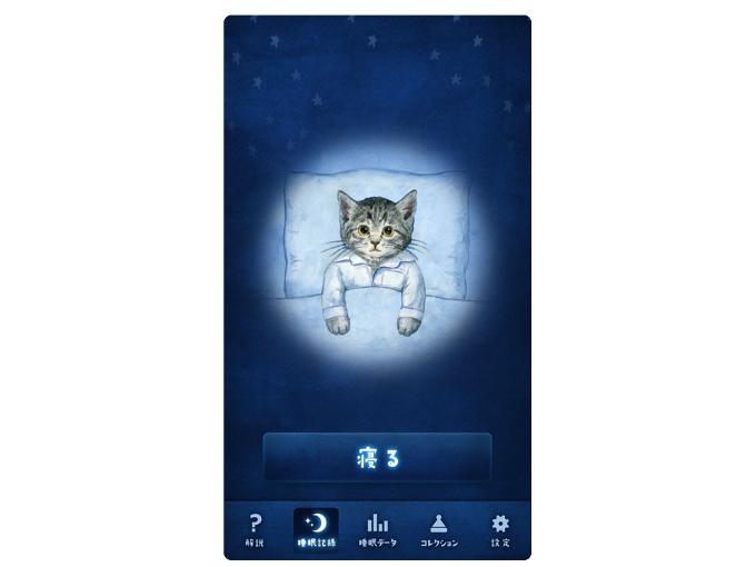 「睡眠記録」を開いた時の画像