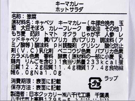 「キーマカレーホットサラダ」成分表の画像