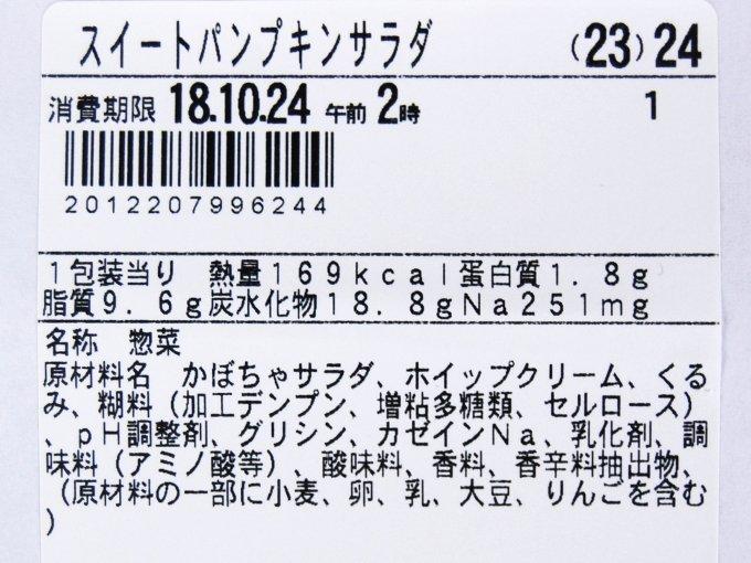 「スイートパンプキンサラダ」成分表の画像