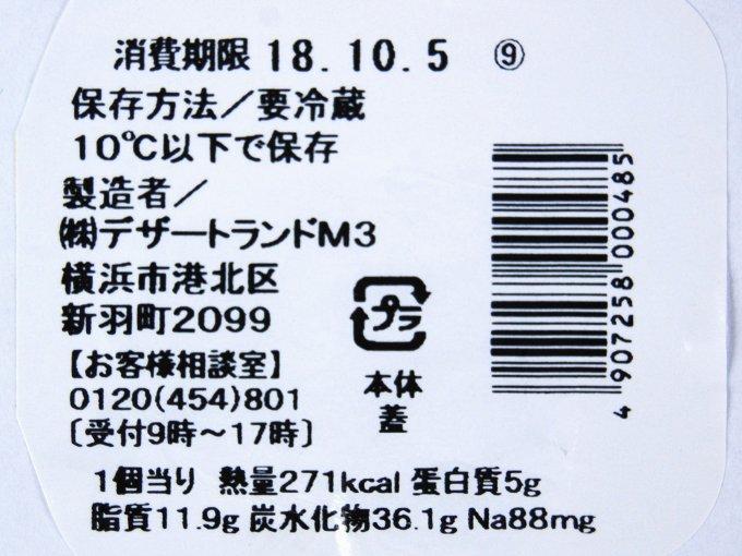 「北海道産かぼちゃのモンブランプリン」成分表の画像