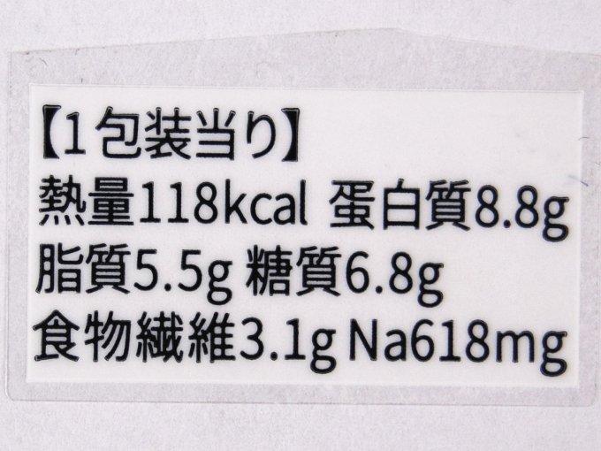「6種具材のお豆腐とひじきの煮物」成分表の画像