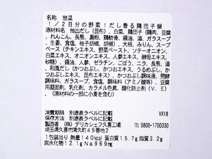 「1/2日分の野菜! だし香る鶏団子鍋」成分表の画像