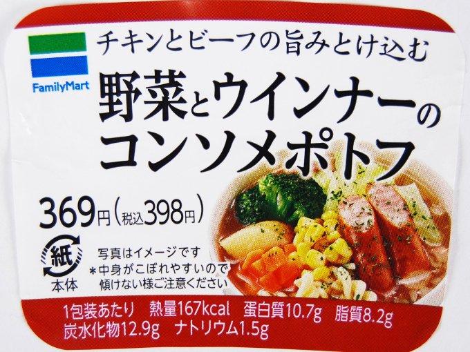 「野菜とウインナーのコンソメポトフ」成分表の画像