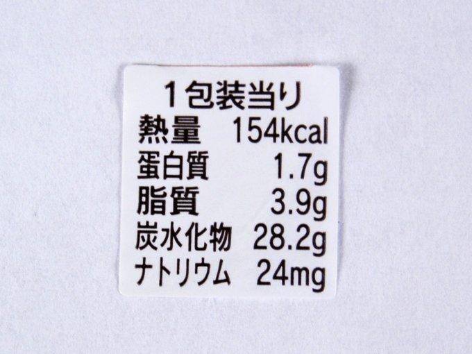 「沖縄県産紅芋の生スイートポテト」成分表の画像