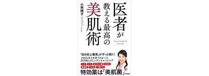 参考書籍 小林暁子著『医者が教える最高の美肌術』(アスコム)
