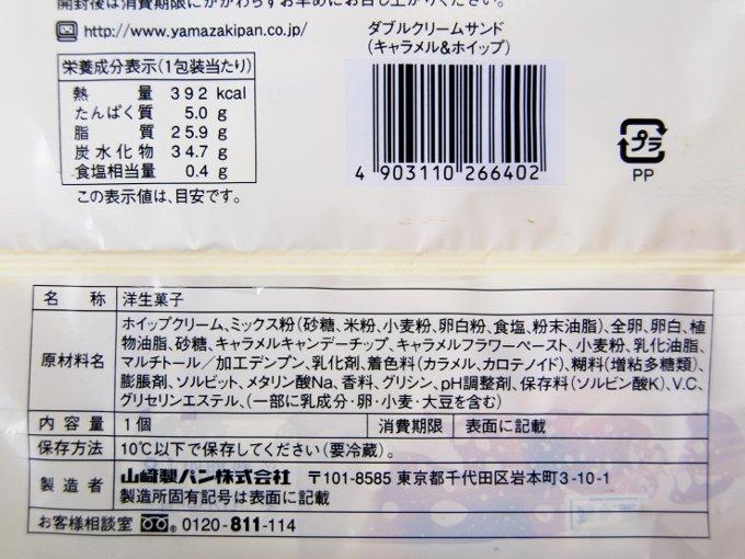 「ダブルクリームサンド(キャラメル&ホイップ)」成分表の画像
